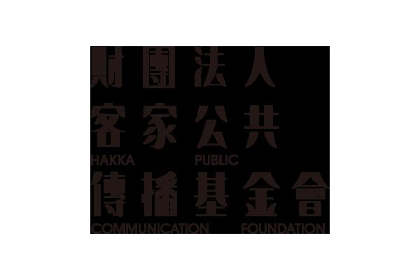 客家公共傳播基金會